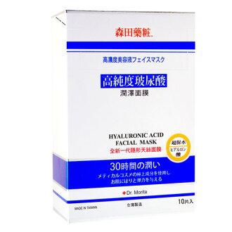專品藥局 森田藥粧 高純度玻尿酸潤澤面膜 10片/盒 【2003397】