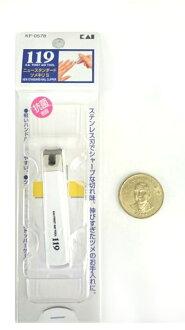 專品藥局 貝印 119精緻指甲剪 (小) 日本原裝進口,抗菌樹脂配合【2003608】