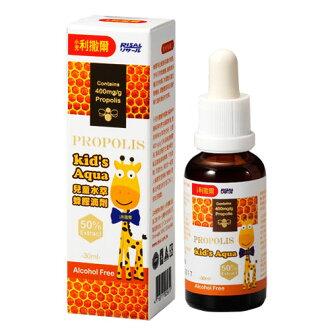 專品藥局 小兒利撒爾 兒童水萃蜂膠滴劑 30ml (小朋友專用蜂膠滴液,實體店面,公司貨)