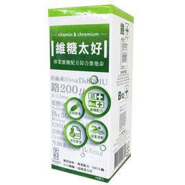 維糖太好錠 綜合維他命 60錠/盒 專品藥局 【2005006】《樂天網銀結帳10%回饋》