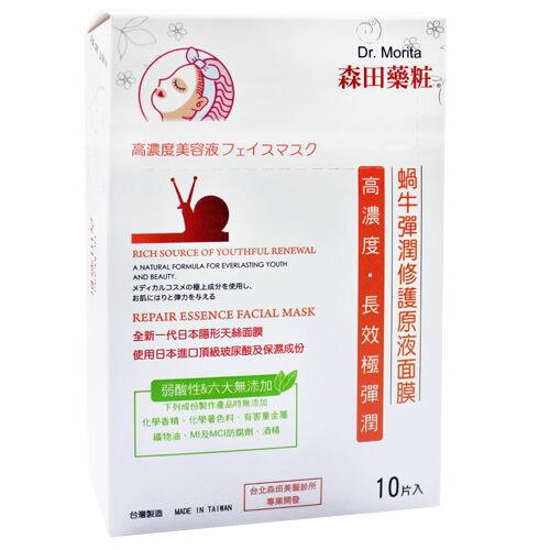 專品藥局 森田藥粧 蝸牛彈潤修護原液面膜 10片/盒 【2005232】