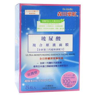 專品藥局 森田藥粧 玻尿酸複合原液面膜 (滋潤型) 8片/盒 【2005238】