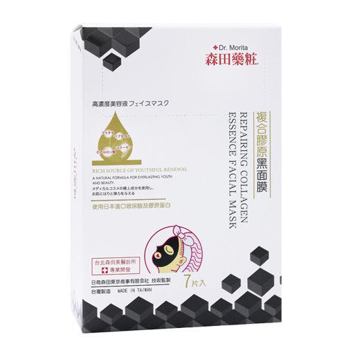 專品藥局 森田藥粧 複合膠原黑面膜 7片/盒 【2005240】
