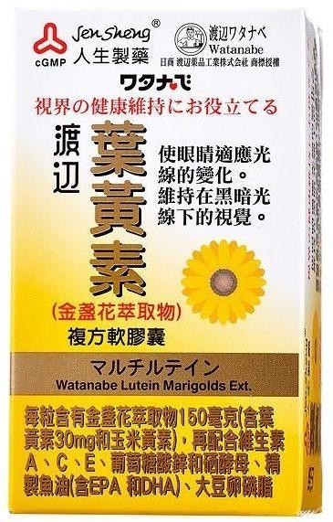 專品藥局 人生製藥 渡邊 葉黃素 (金盞花萃取物) 複方軟膠囊 60粒/盒 【2005413】