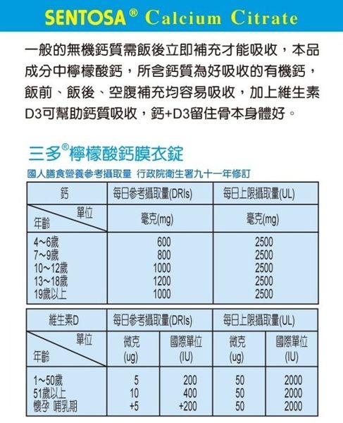 專品藥局 三多 檸檬酸鈣錠膜衣錠(Ca+D3) 60錠 (實體店面,公司貨)【2005675】 3