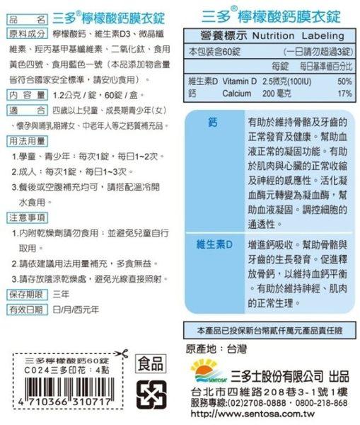 專品藥局 三多 檸檬酸鈣錠膜衣錠(Ca+D3) 60錠 (實體店面,公司貨)【2005675】 4