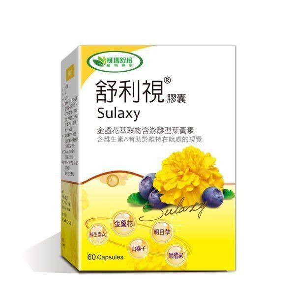 專品藥局 舒利視 金盞花葉黃素 游離型超吸收 60粒/盒【2005827】