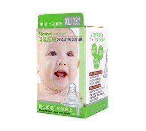 專品藥局 小獅王Simba 母乳記憶超柔防脹氣奶嘴 標準十字麥粉【XL】1入 S6304 (實體簽約店面)