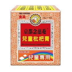 專品藥局 京都念慈菴 兒童枇杷膏-16包【2007104】