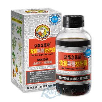 專品藥局 京都念慈菴 枇杷膏(清潤無糖)198g/瓶 (金銀花.橄欖葉)【2007105】