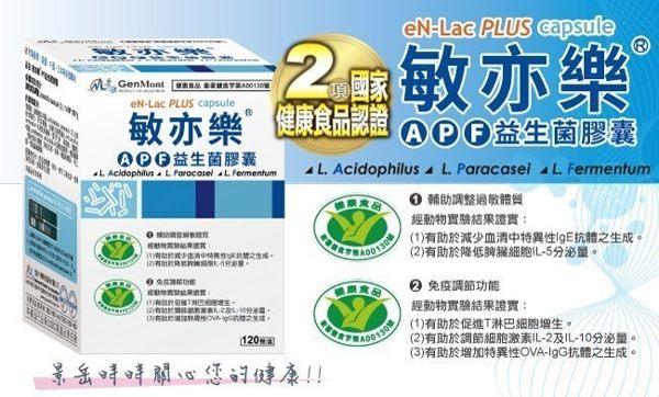 專品藥局 景岳生技 敏亦樂 APF益生菌膠囊LP33 120顆(原樂亦康,健康食品雙認證)【2007285】