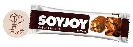 專品藥局 SOYJOY 大豆營養棒(杏仁巧克力口味)-(低GI高膳食纖維,日本原裝) 【2007360】