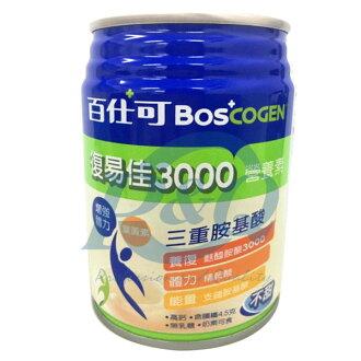 專品藥局 百仕可 BOSCOGEN 復易佳3000 不甜 營養素250ml 1罐 (添加麩醯胺酸3000毫克)
