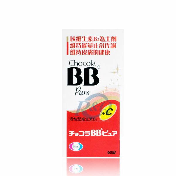專品藥局 CHOCOLA BB PURE 俏正美膜衣錠 60粒 (活性型B2+C) (原廠公司貨非水貨)