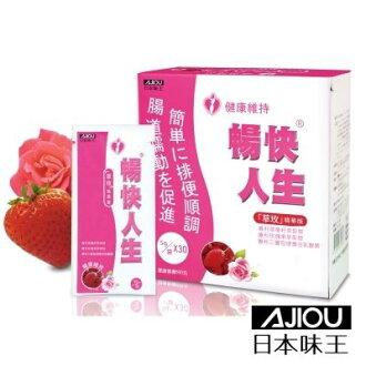 專品藥局 日本味王 暢快人生草玫精華版 (草莓口味) 5g*30袋 (實體店面公司貨)