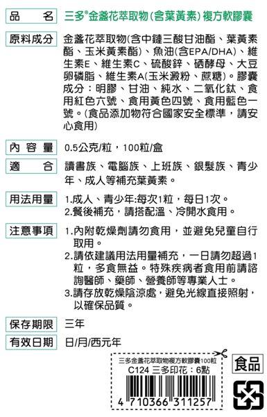 (2入組)專品藥局 三多 金盞花萃取物 (含葉黃素) 複方軟膠囊100粒x2【2010978】 4
