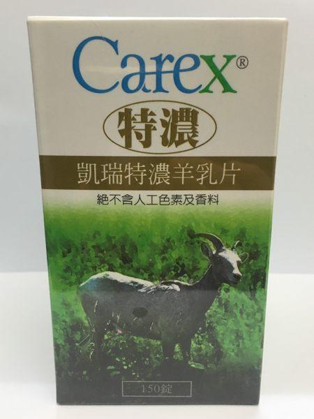 (3瓶特惠) 专品药局 凯瑞特浓羊乳片-150锭*3 纯羊乳片,不含人工色素及香料 (量多另有优惠)