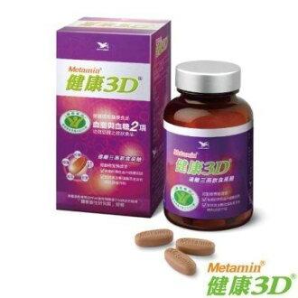 專品藥局 統一 Metamin 健康3D-90錠(國家健康食品認證,降低血總膽固醇、調節血醣)