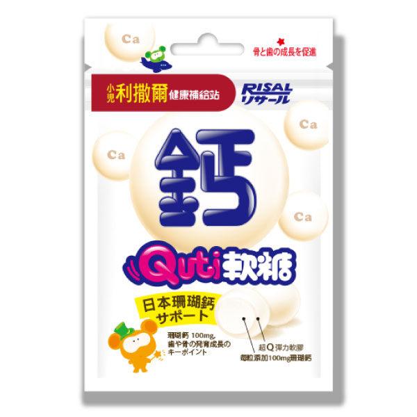 (1包入) 專品藥局 小兒利撒爾 Quti 軟糖 日本珊瑚鈣 (最好吃的小朋友營養品)