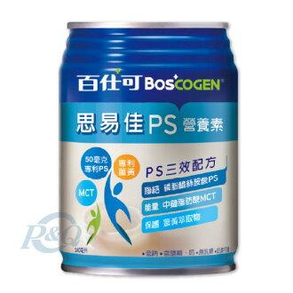 專品藥局 百仕可 BOSCOGEN 思易佳PS 營養素 240ML 【2009393】