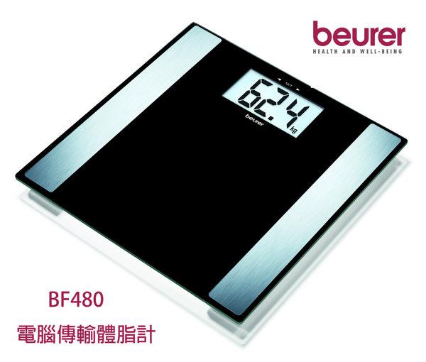 【專品藥局】 德國博依beurer-電腦傳輸體脂計 BF480(德國原裝,正品公司貨)