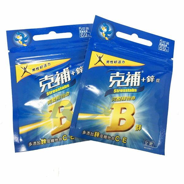 (2包組) 專品藥局 克補+鋅-完整維他命B群 5粒*2 (原廠公司貨)
