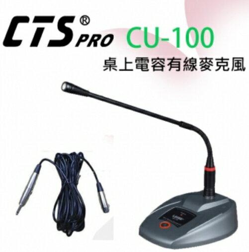 CTS 桌上型有線麥克風 CU-100 超高感度防噪.音質佳.蛇管可360度彎曲