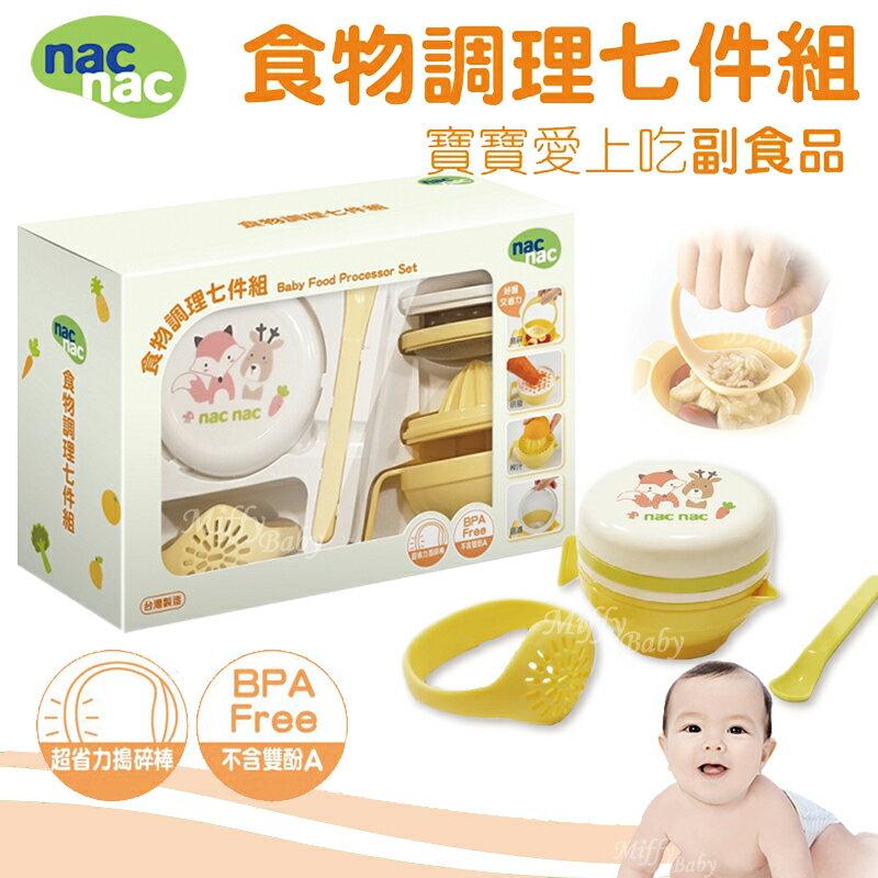 【Nac Nac】食物調理七件組 禮盒-米菲寶貝