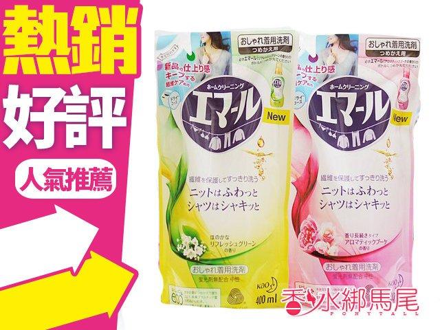 日本花王 防縮護色洗衣精 補充包 400ml 玫瑰花香/清新飄香◐香水綁馬尾◐