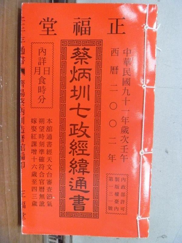 【書寶二手書T3/命理_MNX】蔡炳圳七政經緯通書_正福堂_原價500_民90