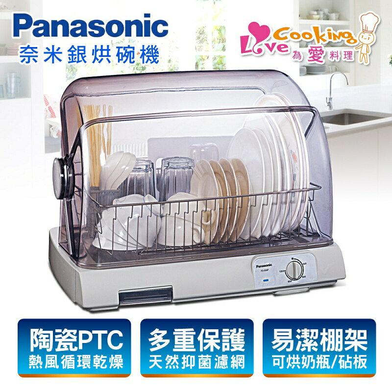 【Panasonic國際牌】烘碗機/FD-S50F