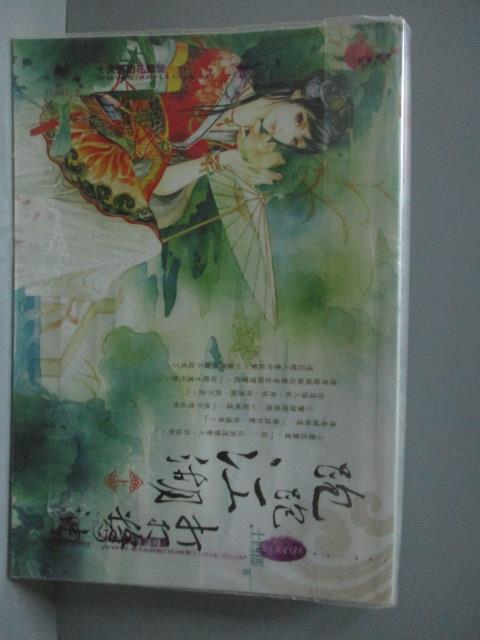 【書寶 書T1/言情小說_KMM】跑跑江湖打打醬油 上 _十四郎