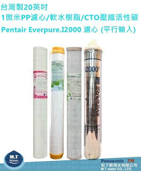 """美國原裝進口~Pentair Everpure.I2000濾心+台灣製20""""公規1微米PP棉質濾心+20""""軟水樹脂濾心+20""""塊狀CTO活性碳濾心優惠組"""