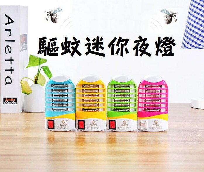 【H00951】滅蚊燈 驅蚊燈 殺蚊燈 捕蚊器 滅蚊子 LED插座小夜燈
