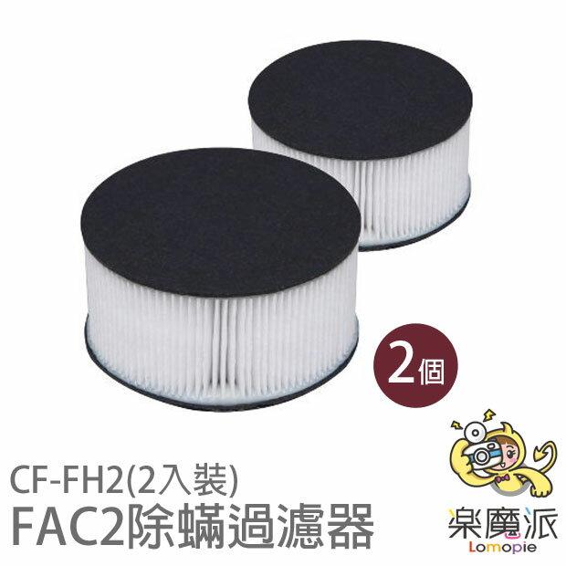 日本代購 IRIS OHYAMA IC-FAC2 吸塵除蟎機專用過濾器