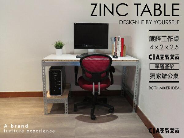 全新款式 會議桌辦公桌♞空間特工♞(長4尺x深2x高2.5,單層小層架)鍍鋅免螺絲角鋼 D款