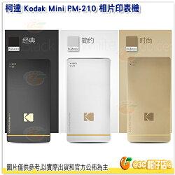 柯達 Kodak Mini PM-210 相片印表機 公司貨 三色 含8張相紙 熱昇華 口袋 相印機