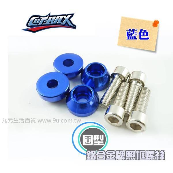 【九元生活百貨】Cotrax 4入輕量化鋁合金牌照框螺絲/圓型(藍) 車牌螺絲 汽車 機車 牌照螺絲
