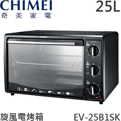 ★少量現貨★【免運】CHIMEI奇美EV-25B1SK電烤箱25L專業型雙溫控旋風烘烤公司貨