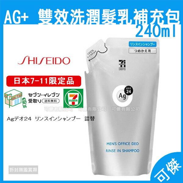 日本7-11限定商品資生堂AG+雙效2合1男性洗潤髮乳補充包240ml洗髮乳潤髮乳240g男性專用