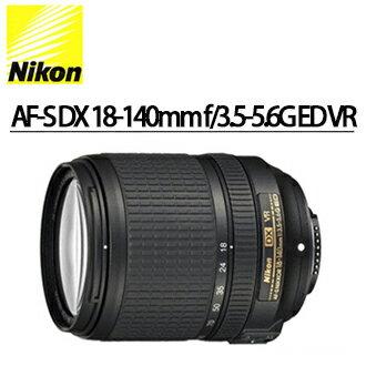 ★分期零利率 ★Nikon AF-S DX 18-140mm f/3.5-5.6G ED VR NIKON 單眼相機專用變焦kit 鏡頭 榮泰&國祥公司貨 (拆鏡)