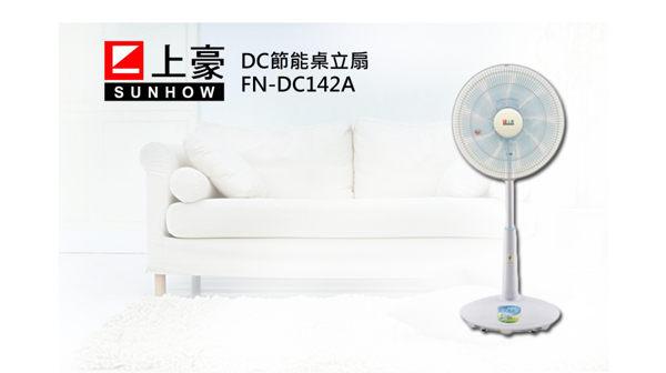 上豪14吋DC直流變頻節能立扇FN-DC142A