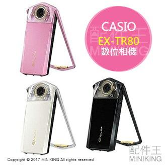 【配件王】店保一年送相機包 現貨三色 平輸 CASIO EX-TR80 TR-80 數位相機 自拍神器 美肌 勝TR70