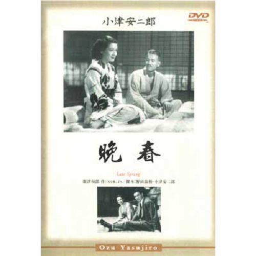 小津安二郎-晚春DVD
