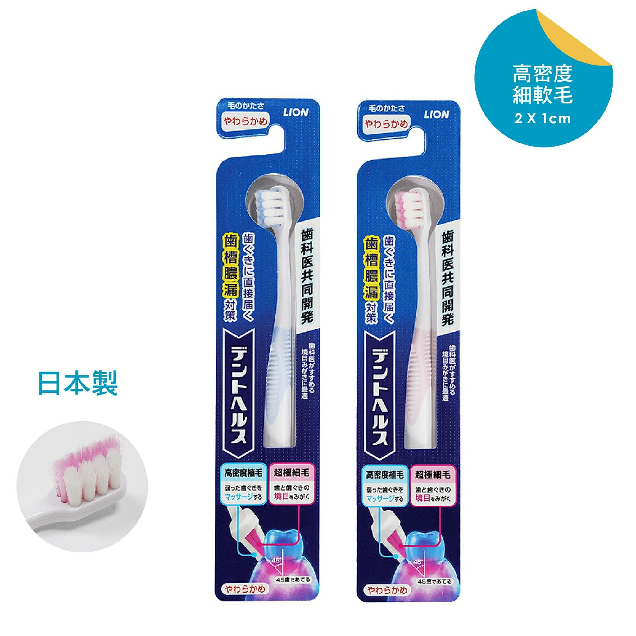 LION 日本 獅王 按摩齦 牙刷 顏色隨機出貨