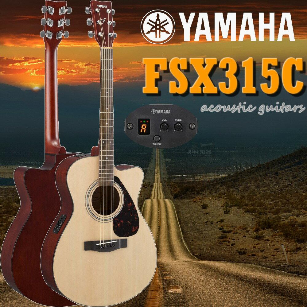 【非凡樂器】YAMAHA FSX315C 電木吉他/切角高靶位/含原廠EQ/初學者推薦