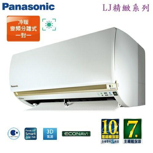【滿3千,15%點數回饋(1%=1元)】Panasonic3坪CU-LJ22BHA2CS-LJ22BA2國際牌變頻冷暖分離式公司貨免運費12期0%