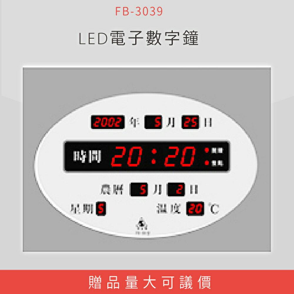 【公司行號首選】 FB-3039 LED電子數字鐘 電子日曆 電腦萬年曆 時鐘 電子時鐘 電子鐘錶