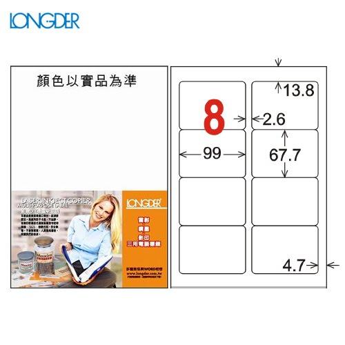 辦公小物嚴選~龍德A4三用電腦標籤(雷射噴墨影印)LD-862-W-A(白)8格(105張盒)(列印標籤)