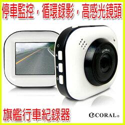 CORAL DVR-628P 旗艦熊貓眼FHD 1080P高度感光鏡頭 行車紀錄器 停車監控功能 循環錄影